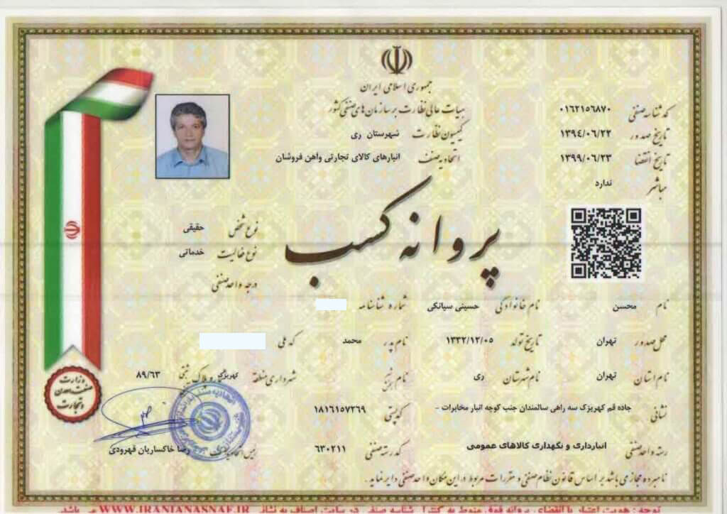 License Setayesh warehouse